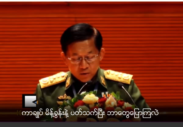 What Senior General Min Aung Hlaing said in his speech