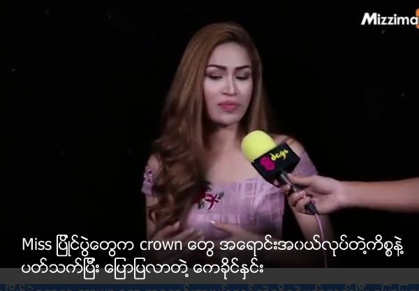 Kay Khine Hnin opened about crown market in Miss world