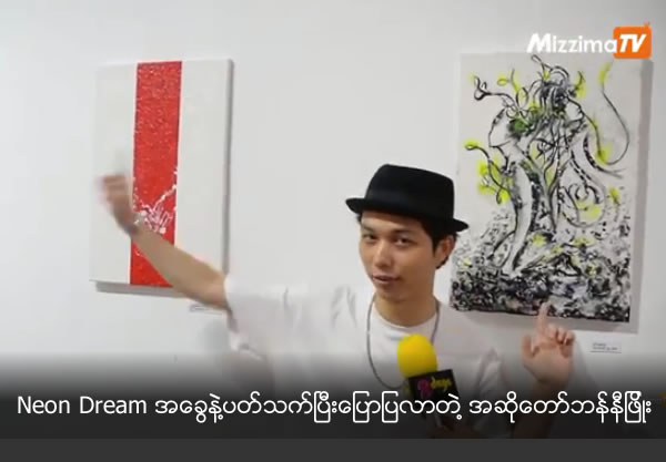What Singer Bunny Phyo said about Neon Dream new music album