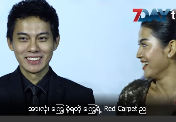 Red Carpet Night of Kywae