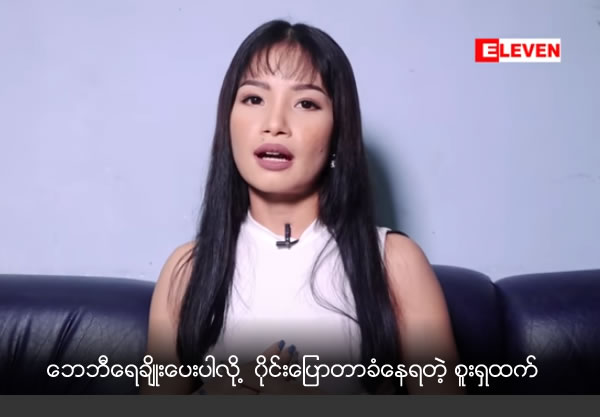 Su Sha Htet explains about