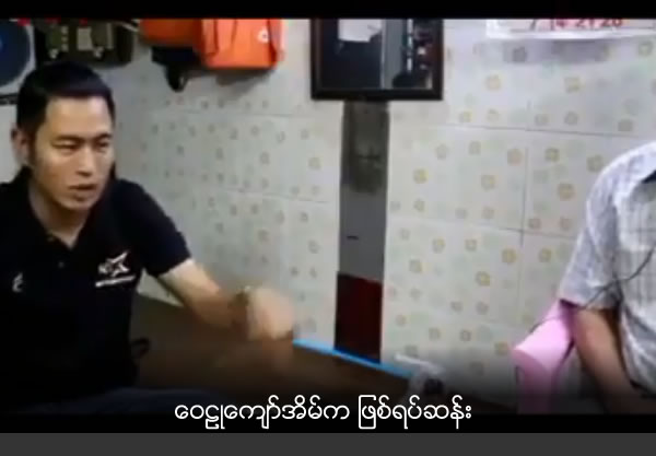 Paranormal activities at Wai Lu Kyaw's house