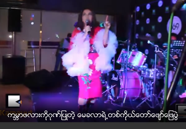 Singer, May Ka lar one lady show that celebrates the world cup 2018