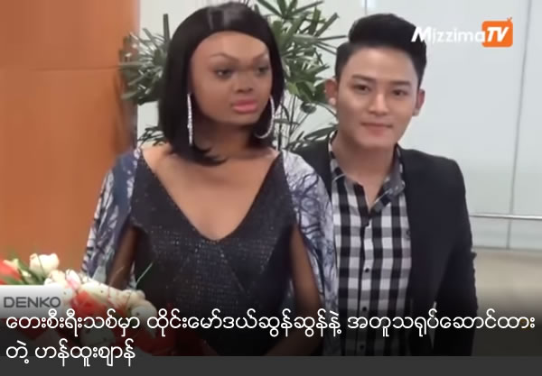 In new album Singer Han Htuu Zan performed together with Thai Model, Swan Swan.