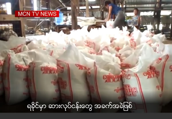 Salt industries are facing difficulties at Rakhine State