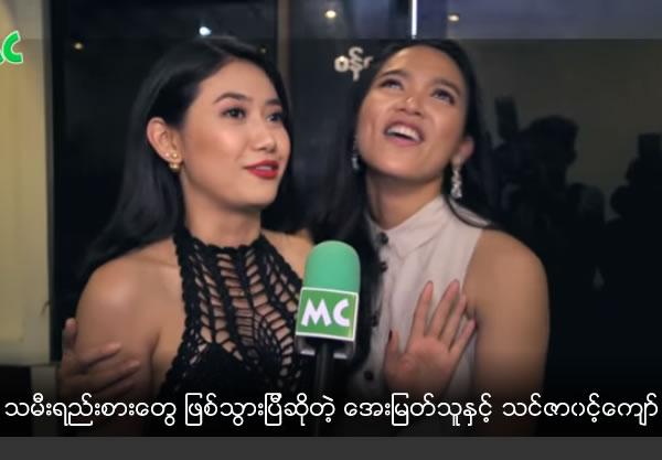 Thin Zar Wint Kyaw and Aye Myat Thu said they are in love now