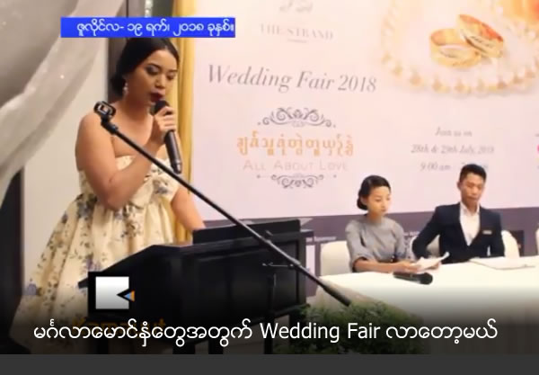 Wedding fair for couples going to marry