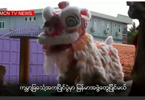 Myanmar will participate in world lion dance competition