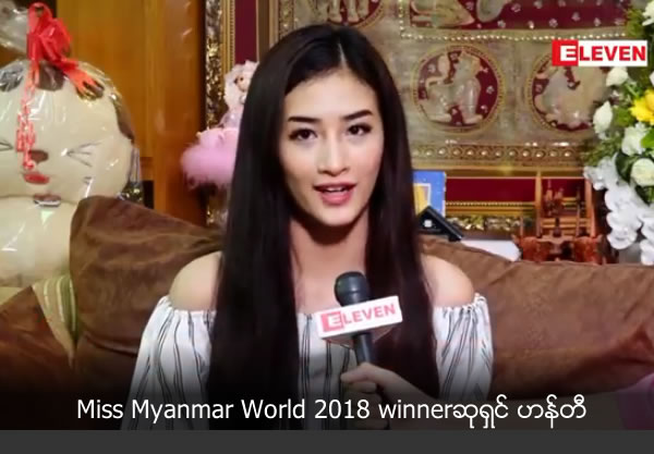 Henty wins Miss Myanmar World 2018 title
