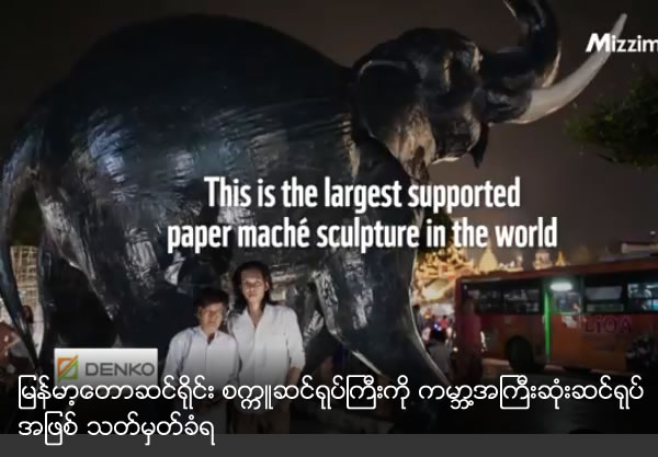 Paper mache elephants at Voices for Momos event sets new world record