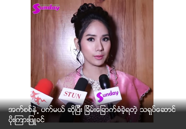 Poe Kyar Phyu Khine got thread of acid attack, she said