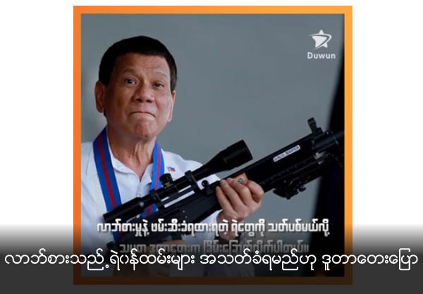 Philippines President Duterte threatens to 'kill' cops under investigation