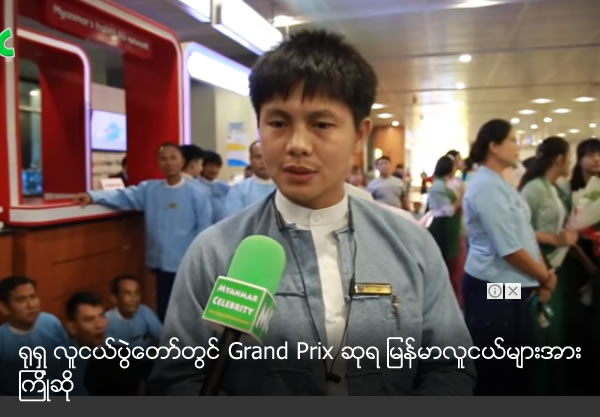 Welcome Myanmar Youths came back from  World Festival of Youth and Students, Russia
