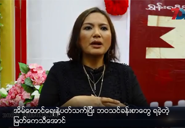 Myat Kaythi Aung got lots of life experiences in her marriage