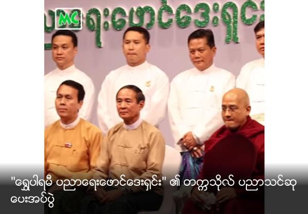 Scholar awarding ceremony of Shwe Par Ya Mi Foundation