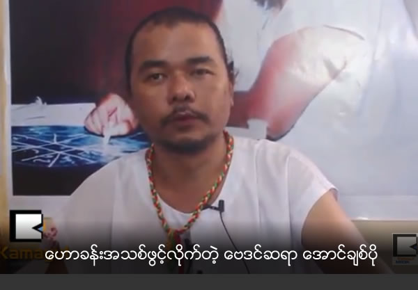 Fortune teller Aung Chit Bo is opened his new office
