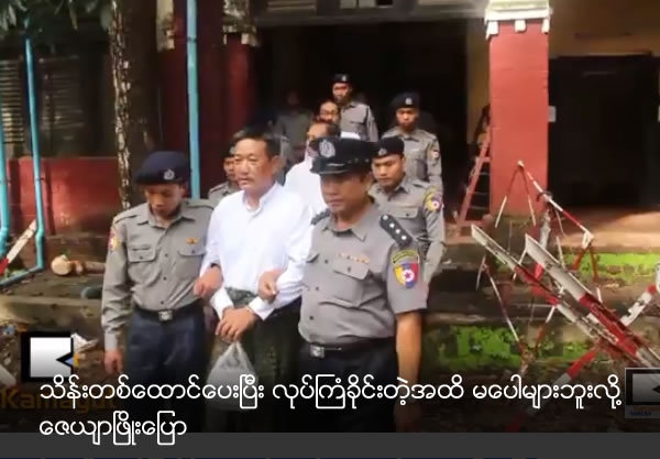 Zay Yar Phyo said he didn't have enough money to give like 1000 lakhs to assassinate U Ko Ni