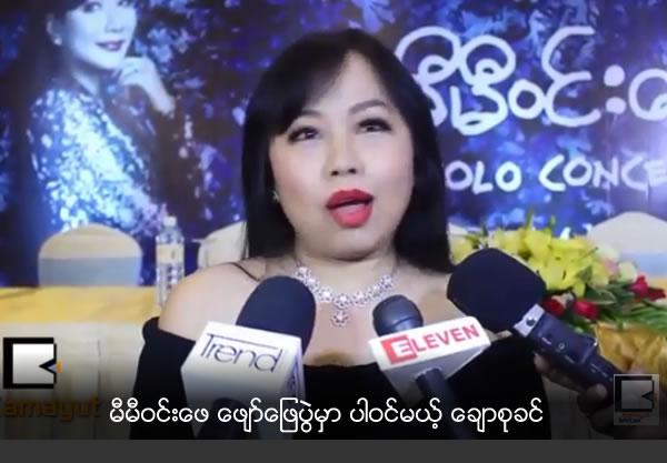 Chaw Su Khin will participate in Mi Mi Win Pae Solo Show