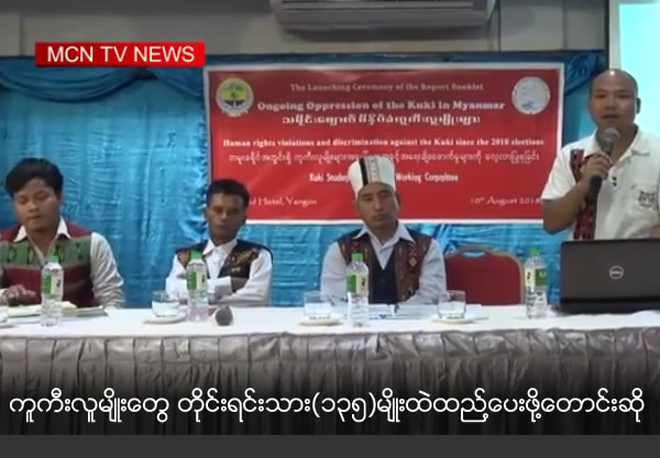 Ku Kee ethnic group wanted to be in  135 national races living in Myanmar officially