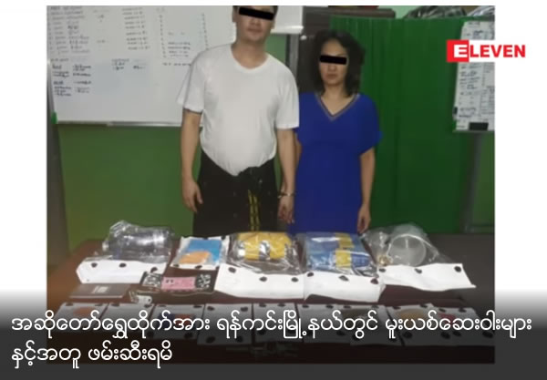 Singer Shwe Htaik captured with drugs at Yan Khin Township