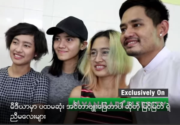 First time interview with media with sisters of Actor Myint Myat