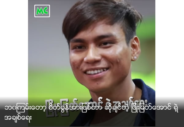 His love is the power of his struggling life by Pyo Myat Aung