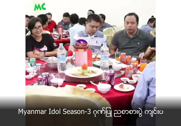 Myanmar Idol Season 3 Celebration dinner