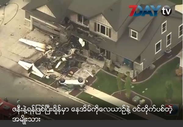 Man crashes plane into own house after argument with wife