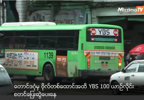 New Bus YBS 100 from South Dagon to Bo Ta Htaung