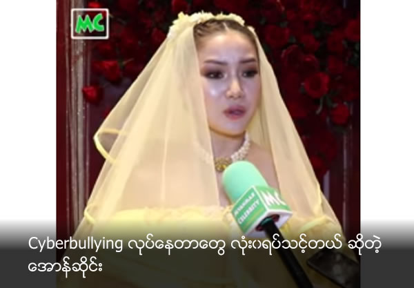Aung Sai said cyber-bullying should be stopped