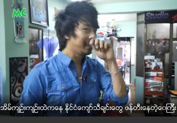 Wai Gyi who is creating famous song in his small room