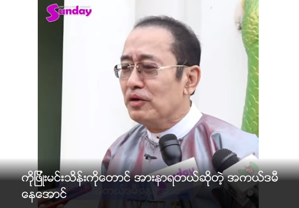 Academy Nay Aung said he felt bad if  people are making jokes to U Phyo Min Thein as