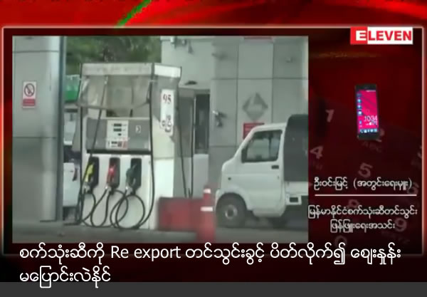 Prohibiting re-export of vehicle fuel  made no change to its price