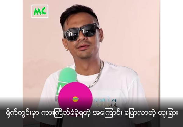 Htuu Char said about car crush at shooting