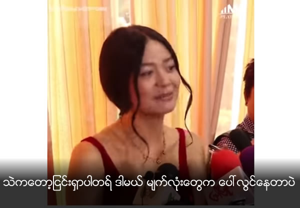 Shwe Mon Yati denied but her eyes showing the truth
