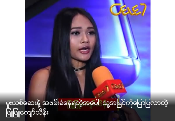 View of Phyu Phyu Kyaw Thein to who arrested with drugs case