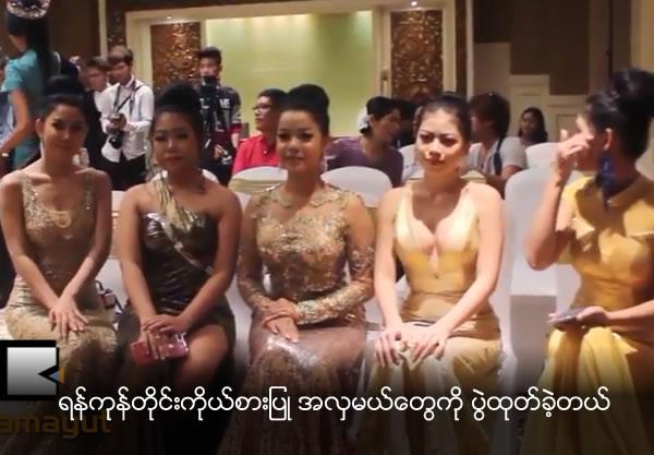Miss Myanmar Beauty Pageant 2018