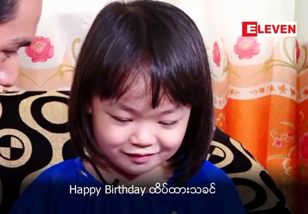 Happy Birthday of Htate Htar Tha Khin