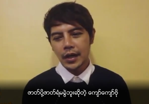 Kyaw Kyaw Bo said he have no discrimination on main performers and side performers