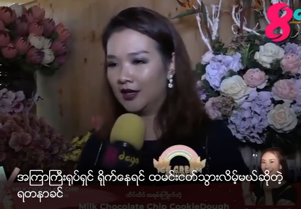 Yadana Khin said acting occupation of her will not feed her long