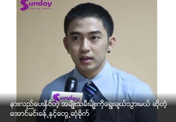 Aung Min Khat said he will have a love who would give him understanding