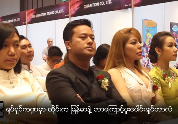 Why Thai movie industry work together with Myanmar