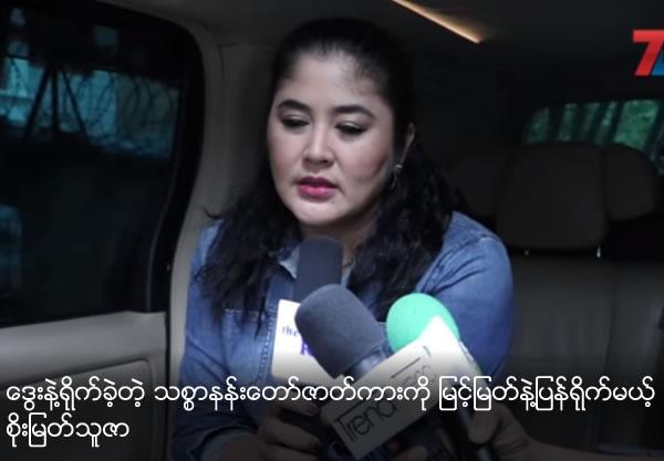 Soe Myat Thu Sar will make new