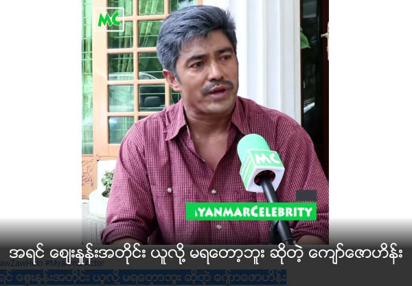 Kyaw Zaw Hein talks about his concept on Myanmar Film Industry