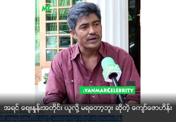 Kyaw Zaw Hein talks about his concept on Myanmar Film Industry