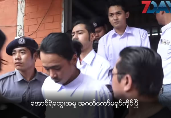 Aung Ye Htway case is now handled by  justice