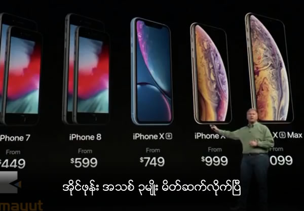 3 new iphones introduce