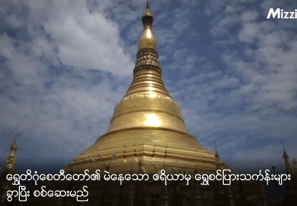 Gold plates of Shwe Dagon Pagoda will be under inspection