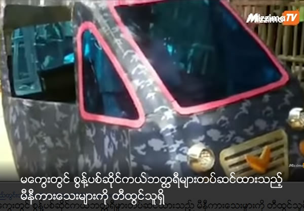 Inventor at Bago working for mini-car with old recycle cycle batteries