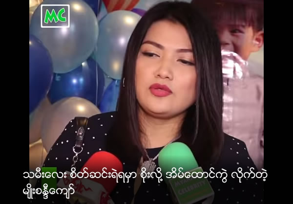 Myo Sandi Kyaw said she is divorced for the sake of her daughter
